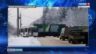 В Перми тепловоз врезался в автобус