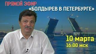 Болдырев в Петербурге