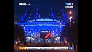 Вести Санкт-Петербург.Утро от 26.10.2018