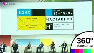 """В Москве открылся Первый всероссийский форум """"Наставник-2018"""""""