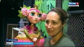 Куклы на гастролях. Тверской театр представил юным астраханцам свои постановки