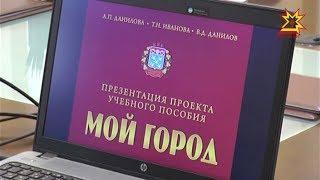 В Чебоксарах в ближайшее время планируется переиздать учебник по курсу «Мой город».