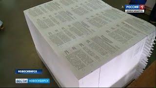 В Новосибирской области отпечатают два миллиона бюллетеней для выборов губернатора