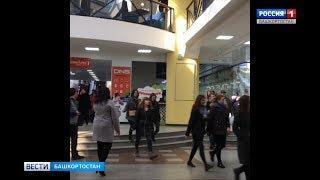 Из «Гостиного Двора» в Уфе эвакуировали более тысячи человек