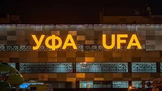 Красной строкой. Чьим именем назовут аэропорт Уфы?