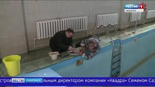 Смоленский бассейн получил тепло