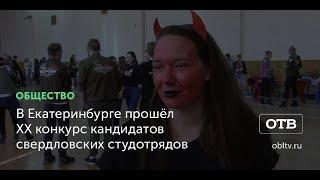 В Екатеринбурге прошёл XX конкурс кандидатов свердловских студотрядов