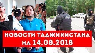 Новости Таджикистана и Центральной Азии на 14.08.2018