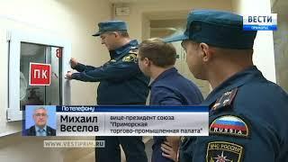 За противопожарные нарушения закрыли несколько торговых центров в Приморье