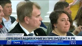 Книгу «Эра Независимости» презентовали в Санкт-Петербурге