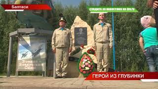 В Балтасях увековечили память Героя России - лётчика Олега Исаева - ТНВ
