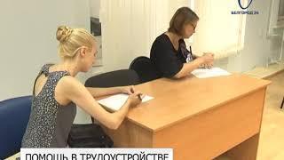 Служба занятости населения региона — среди 15 лучших в России