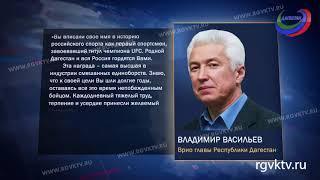 Врио главы Дагестана Владимир Васильев поздравил Хабиба Нурмагомедова с победой