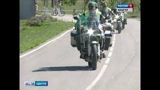 В Адыгее побывали участники мотопробега «По следам предков»