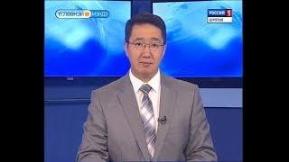 Вести Бурятия. 10-00 (на бурятском языке). Эфир от 26.09.2018