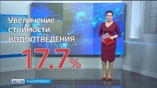 Стало известно, как изменятся тарифы ЖКХ в Башкирии с 1 июля