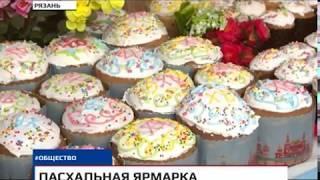 Новости Рязани. 4 апреля 2018 (эфир 18:00)