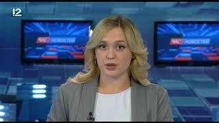 Омск: Час новостей от 13 августа 2018 года (14:00). Новости