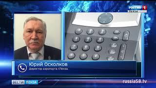 Директор Пензенского аэропорта прокомментировал ситуацию с «Саратовскими авиалиниями»