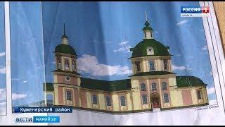 В Юледуре снесут здание администрации, чтобы возвести церковь - Вести Марий Эл