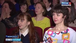 """В столице Поморья сегодня открылся областной конкурс """"Учитель года"""""""
