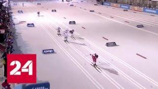 Лыжник Большунов стал победителем гонки на 15 км на этапе Кубка мира в Финляндии - Россия 24