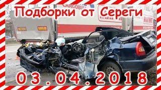 Подборка дтп 03.04.2018 на видеорегистратор апрель 2018