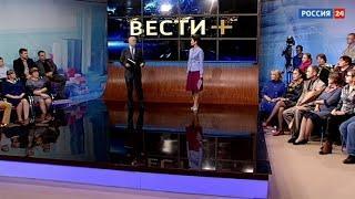 Еженедельное ток-шоу «Вести+»: новости плюс комментарии