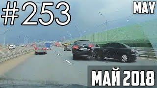 Новая подборка Аварий и ДТП #253 - Май 2018