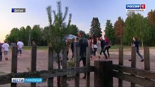 """В Кенозерском национальном парке начал работу  фестиваль молодых кинематографистов """"KеноVision"""""""