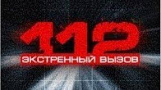 #112# ЭКСТРЕННЫЕ НОВОСТИ 14 02 2018 экстренные новости сегодня 14.02.2018 на РЕН ТВ главные новости