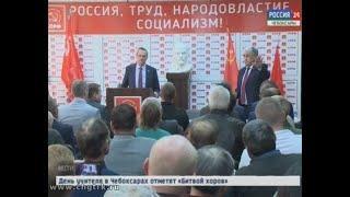 Глава Чувашии встретился с активистами регионального отделения КПРФ