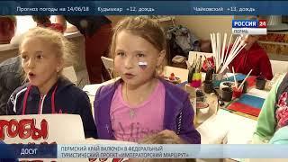 Пермь. Вести-Спорт 13.06.2018