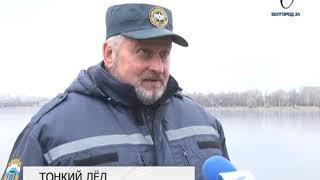 Белгородский спасатель для наглядности провалился под лёд