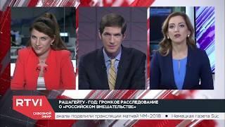Год Рашагейту, предложение взорвать Крымский мост и Трамп против «Северного потока-2». Ньюзток RTVI