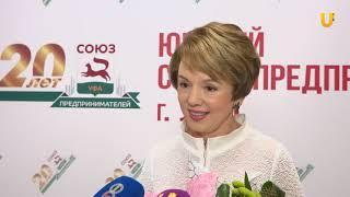 UTV. Союз предпринимателей Уфы отметил 20 летие своей деятельности