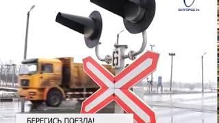 Белгородских водителей призывают быть внимательнее при пересечении железнодорожных переездов
