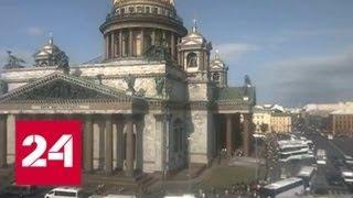 """""""Погода 24"""": лето покинет Санкт-Петербург в выходные - Россия 24"""