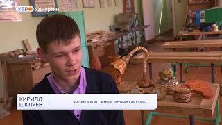Жаба помогла шарканскому девятикласснику стать призером Всероссийской олимпиады по технологии