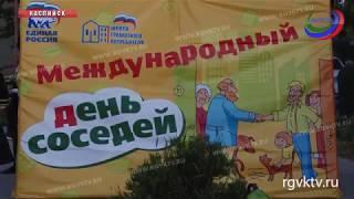 В Каспийске отметили День соседей