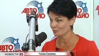 Итоги ВЭФ-2018 для ЕАО подвела в прямом эфире Авторадио Галина Соколова(РИА Биробиджан)