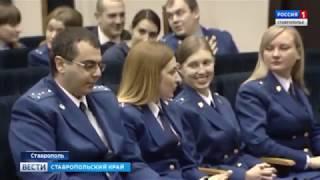 Лучших прокуроров края наградили в Ставрополе