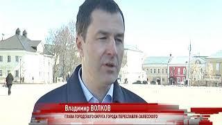 Переславль-Залесский примет участие в конкурсе проектов по благоустройству