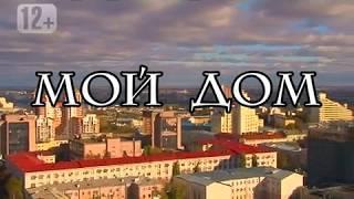 МОЙ ДОМ Советская площадь 02 05 2018