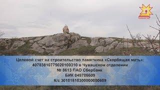 В Крыму установят памятник, посвященный уроженцам Чувашии