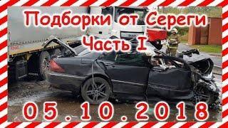 ДТП. Подборка на видеорегистратор за 05.10.2018 Октябрь 2018 часть 1