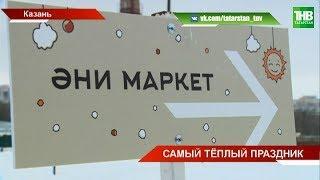 В Казани развернулся Эни-маркет: для родителей и детей прошли ярмарка, лекции и мастер-классы | ТНВ