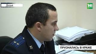 Кассир банка призналась в краже 220 тысяч рублей | ТНВ