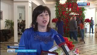 В Черкесске прошел торжественный прием главы КЧР  Рашида Темрезова, посвященный 8 марта