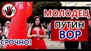 ЧТО ТВОРИТ ДЕВЧОНКА! / МИТИНГ Против Путина, Медведева, правительства / КПРФ